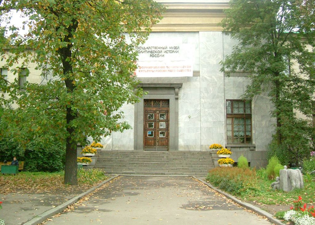 The Museum of Political History
