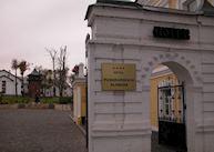 Pushkaskaya hotel, Suzdal