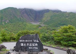 Mt. Sakurajima, Kagoshima