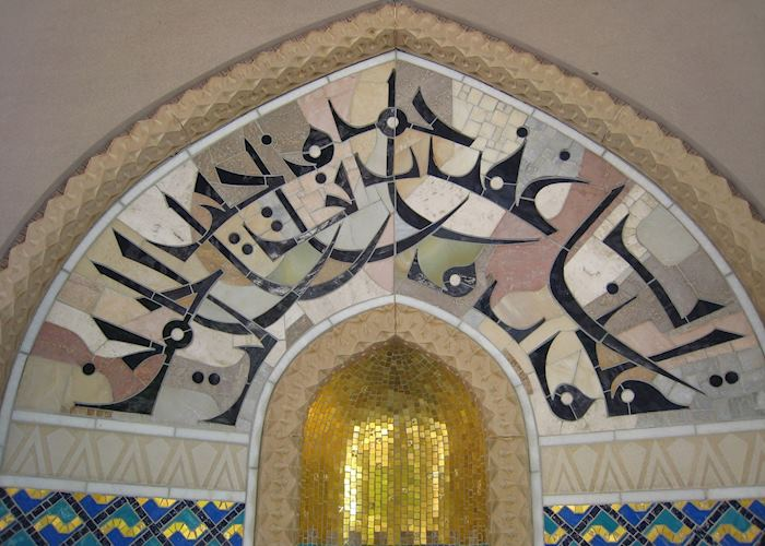 Decorative calligraphy, Sultan Qaboos Grand Mosque, Muscat